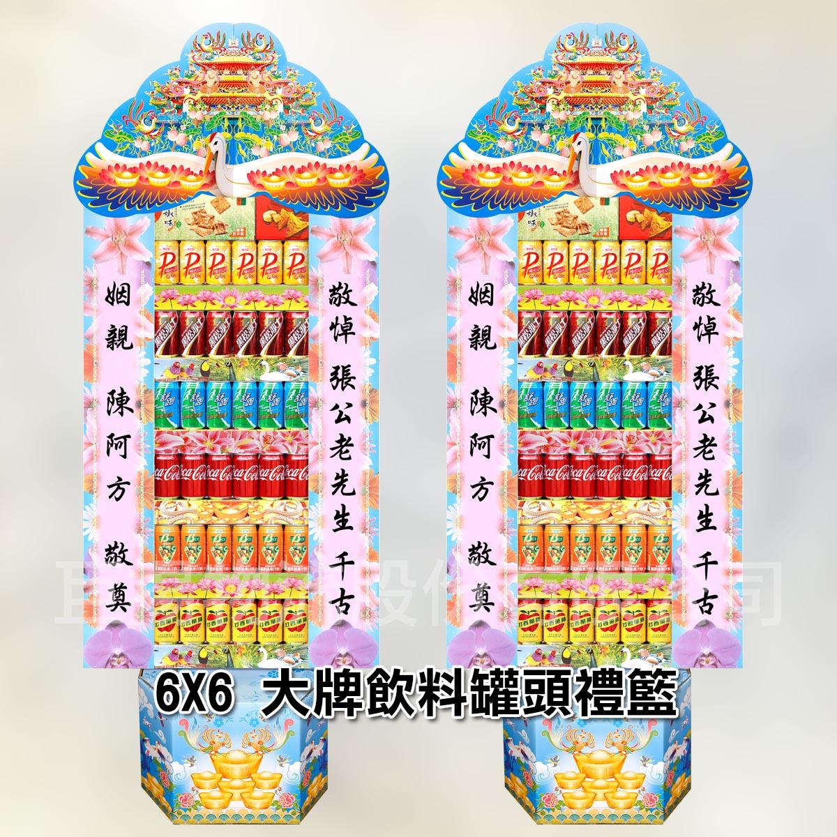 喪禮用罐頭塔-6x6 大牌飲料罐頭禮籃