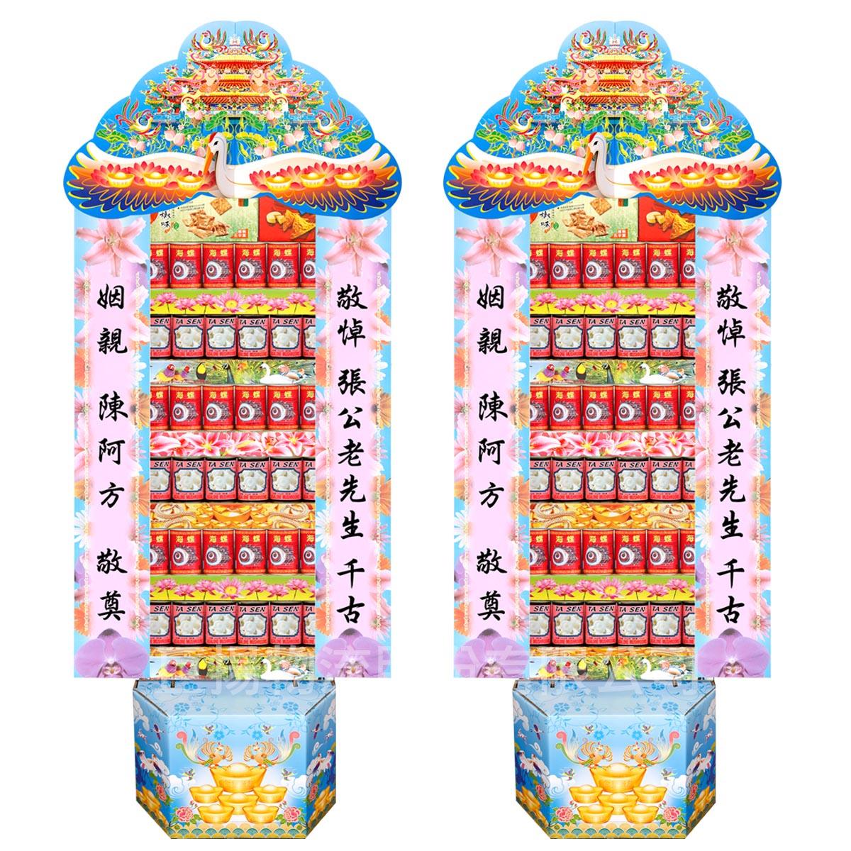 喪禮用罐頭塔-螺肉鮑魚菇6x6 綜合禮籃