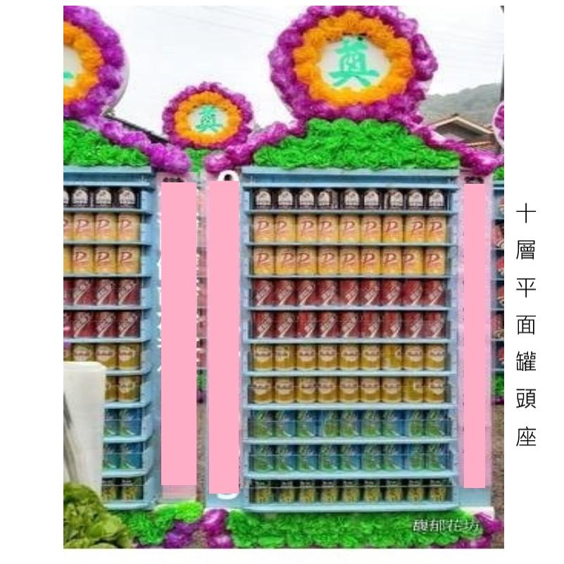 十層飲料罐頭座(平面式)