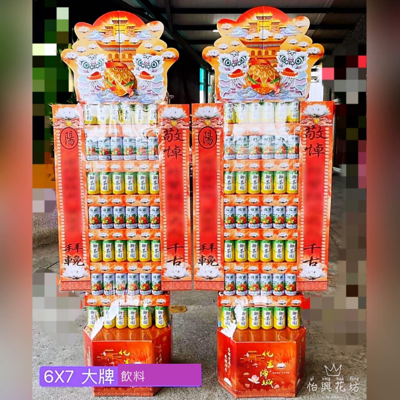 大牌飲料6x7罐頭塔