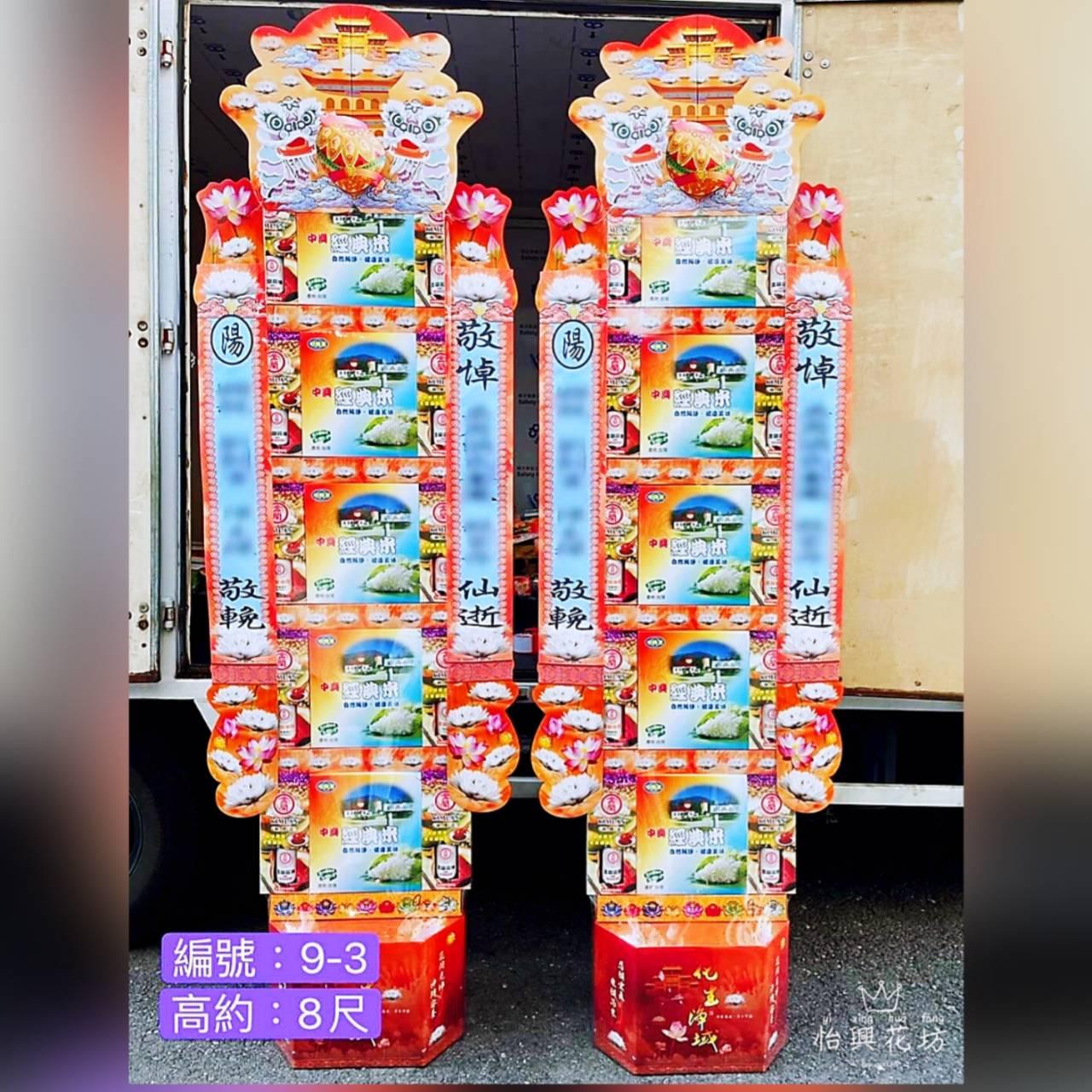 8尺中興米罐頭塔